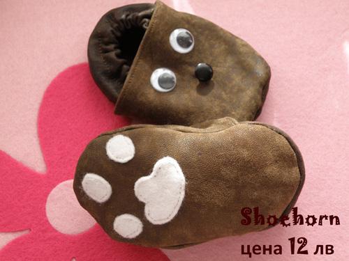 Галерия към: ОБУВАЛКА - креативни ръчно изработени детски обувки от естествена кожа
