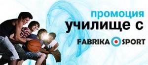 www.fabrikasport.com