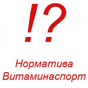 Норматива за БЕЗПЛАТНО използване на материали от Витаминаспорт