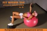 Фитнес система Fit Motion - новата емоция в интегралните тренировки