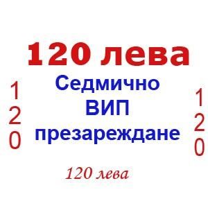 Спечели ВИП Презареждане на стойност 120 лева