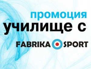 Прогнози Примера дивисион - 15 кръг с Промоция УЧИЛИЩЕ на ФАБРИКА Спорт