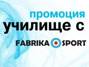 Прогнози Примера дивисион - 10 кръг с Промоция УЧИЛИЩЕ на ФАБРИКА Спорт